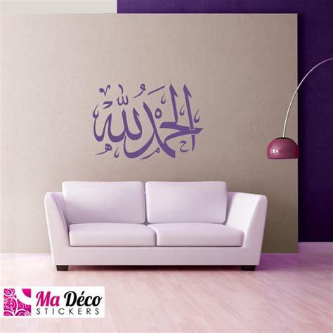 stickers islam chambre sticker calligraphy al hamdoulillah 3668 cheap