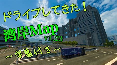ets  map youtube