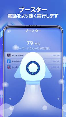 スマホ クリーナー アプリ