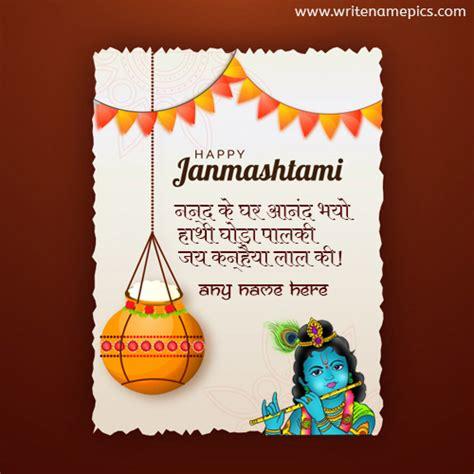 happy janmashtami  greeting card   editor