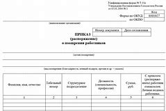 приказ о выплате премии юбиляру 60 лет