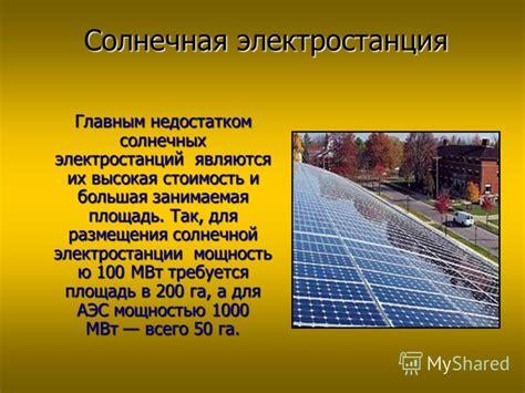 О чём никогда не расскажут продавцы солнечных панелей . Крамола