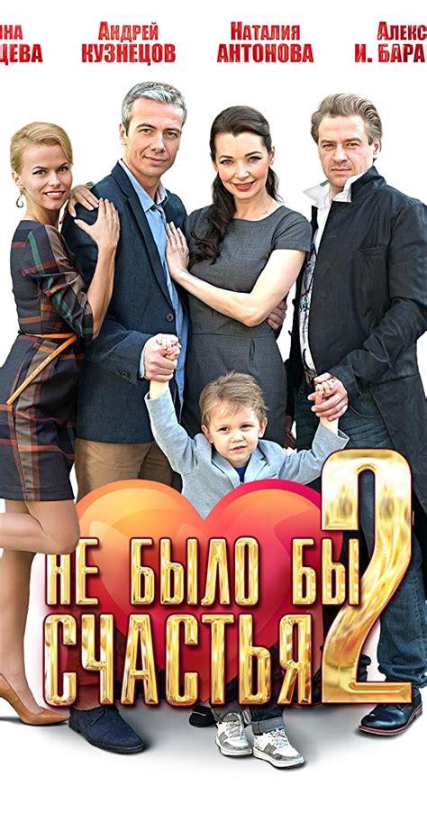Ne bylo by schastya 2 (TV Mini-Series 2014– ) - IMDb