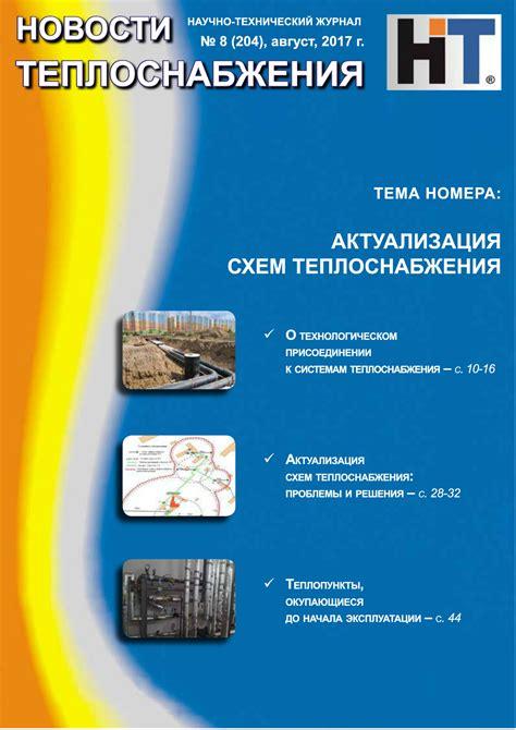 Разработка и актуализация схем теплоснабжения Центр теплоэнергосбережений