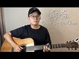 李榮浩-麻雀(Cover By BenChen) - YouTube