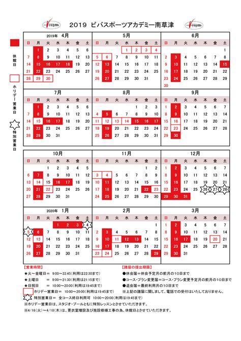 デンソー カレンダー 2020