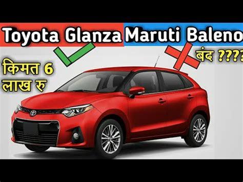toyota glanza price launch date  india glanza