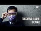 【JET People】黎青龍醫生:為何醫護站起來? - YouTube