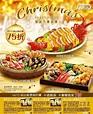大家樂:聖誕外賣美食 75折優惠(至20/12) ( Jetso Club 著數俱樂部 )