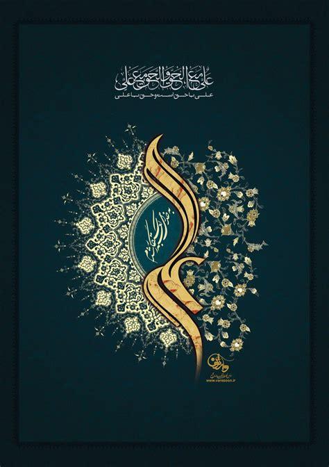 shahadate imam ali  kaman typography arabic