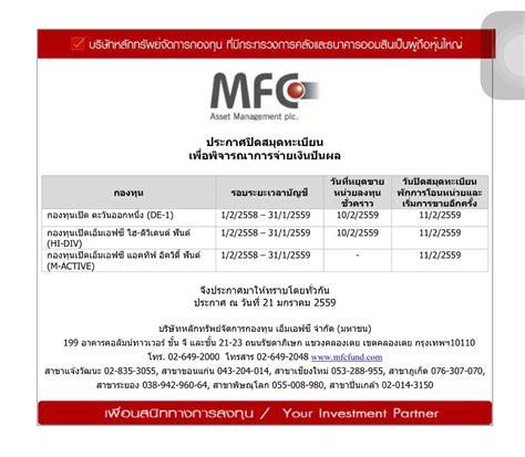 MFC Hi Dividen จะจ่ายปันผลในรอบหลายเดือนจ้า - Pantip