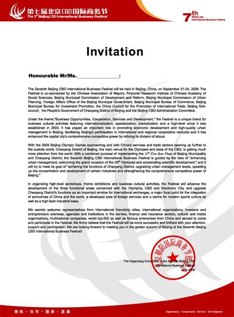 event invitation letter templates