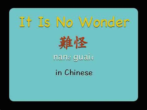 It Is No Wonder 難怪 In Chinese