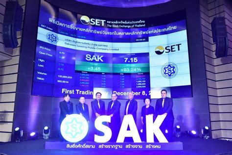 SAK ปิดเทรดวันแรก 8.20 บาท สูงกว่าราคา IPO 121.62 % ...