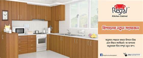 regal kitchen cabinet ads  bangladesh