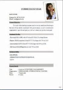 cv format pdf download