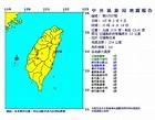 10:14 東部近海4.6地震 花蓮震度3 - 生活 - 中時電子報
