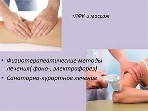 Лечение артроза подтаранного сустава народными средствами