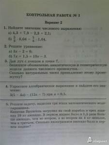 контрольные работы мордкович