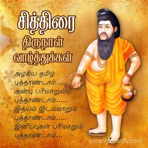 tamil year tamil tamil puthandu valthukal