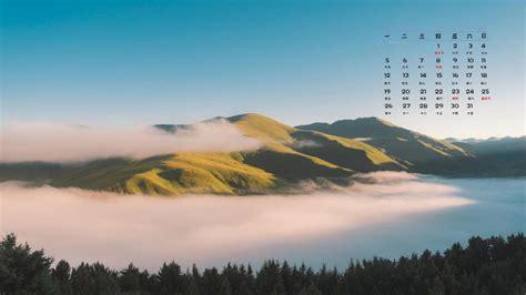 2020年10月色达唯美晨曦雾霭日历,高清图片,电脑桌面-壁纸族