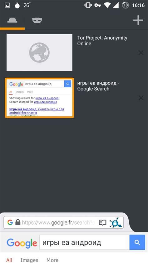 tor browser for android orfox tor browser скачать на андроид бесплатно приложение apk