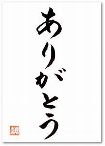 Viel Glück Japanisch : danke japanische kalligraphie japan shop yumeya ~ Orissabook.com Haus und Dekorationen