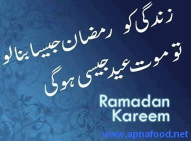 ramadan mubarak sms wallpapers  apna food
