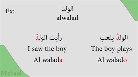 learn   read arabic diacritics harakat youtube