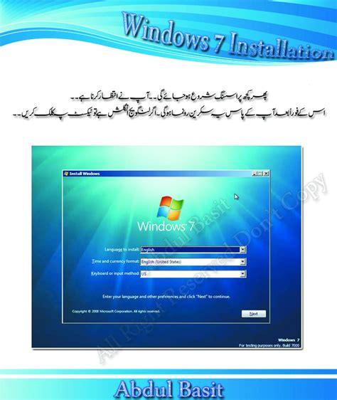windows 7 complete installation method in urdu