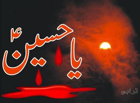 Ya Hussain A.s Muharram Wallpapers