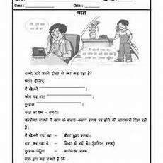 Hindi Dialogue Writing  Hindi Worksheets (हिंदी अभ्यास पत्रिकाएँ)  Pinterest Dialogue