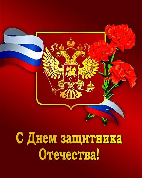 После распада советского союза российские власти не стали упразднять 23 февраля, а просто переименовали его в день защитника отечества. День защитника Отечества