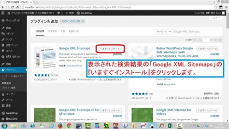 Google Xml Sitemapsのインストール方法と使い方【画像解説】 アフィリエイトで独立起業した元公務員のブログ