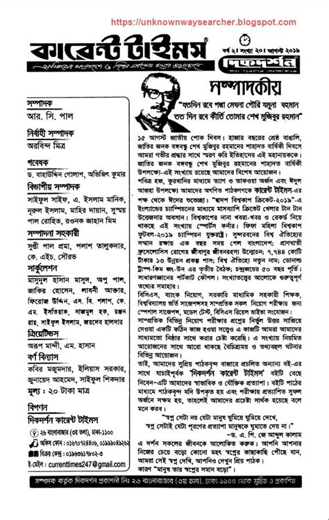 Unknown Way Searcher: Current Times August 2019 Bangladesh