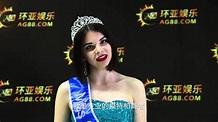 AG名模荷官莫妮卡变身麦当娜 环亚娱乐实力打造声色盛宴 - YouTube