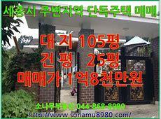 [세종시전원주택]세종시주변지역단독주택매매