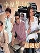 幸福摩天轮(2012年TVB电视剧) - 搜狗百科