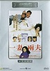 Amazon.com: ONE HUSBAND TOO MANY - Hong Kong 1988 movie ...