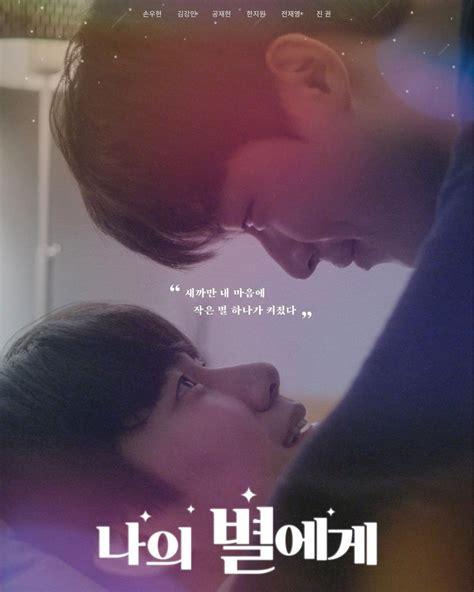 star  web drama cast summary kpopmap