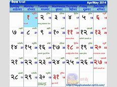 nepali calendar 2075 2018 calendar with holidays