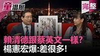 童溫層(完整版)|2019.05.23 - YouTube