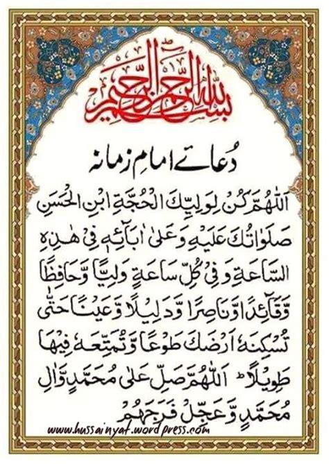 dua  imam  zamana islamic art calligraphy dua