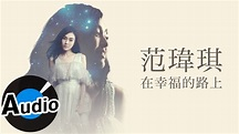 范瑋琪 Christine Fan - 在幸福的路上 On the road to happiness (官方歌詞版) - FanFan范瑋琪《在幸福的路上》世界巡迴 ...