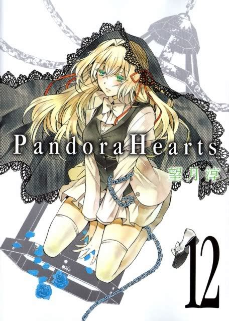 scans pandora hearts vol 12 cover inserts plus extras