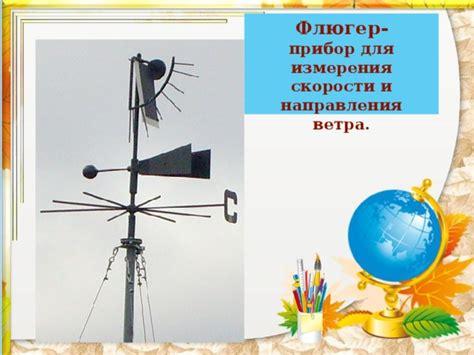 Приборы для измерения скорости ветра в москве 500 товаров