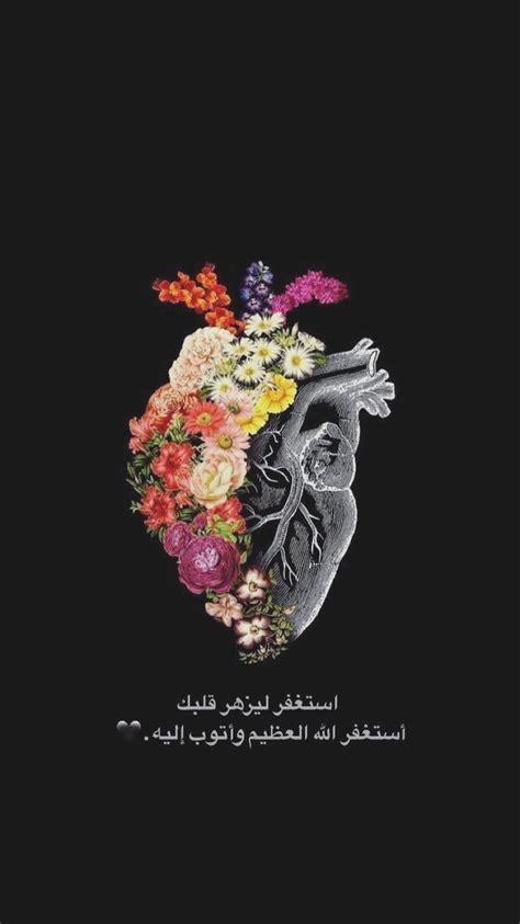 pin by dakloon on islam wallpaper anatomy