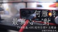 "[Fri RTCover] - ""何雁詩 - 最真心一對"" TVB劇集 ""EU超時任務""主題曲 - YouTube"