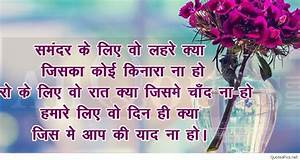 Friendship best friends Day Quotes And SMS In Hindi
