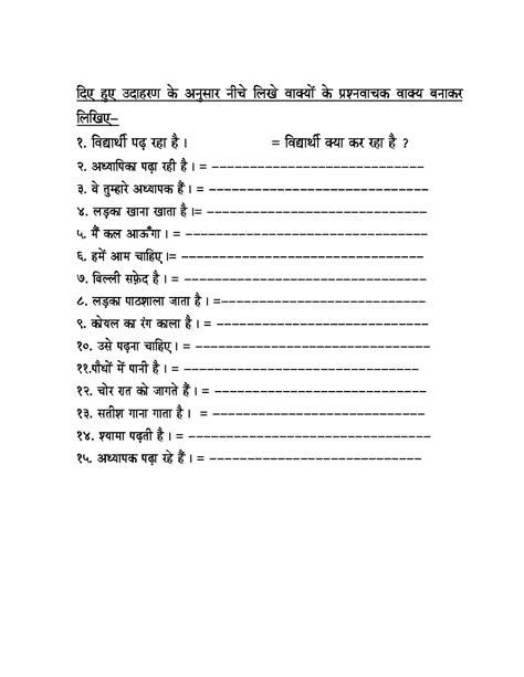 sangya worksheets for class 3 worksheets 2015 16